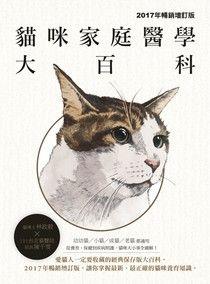 貓咪家庭醫學大百科(2017年暢銷增訂版)