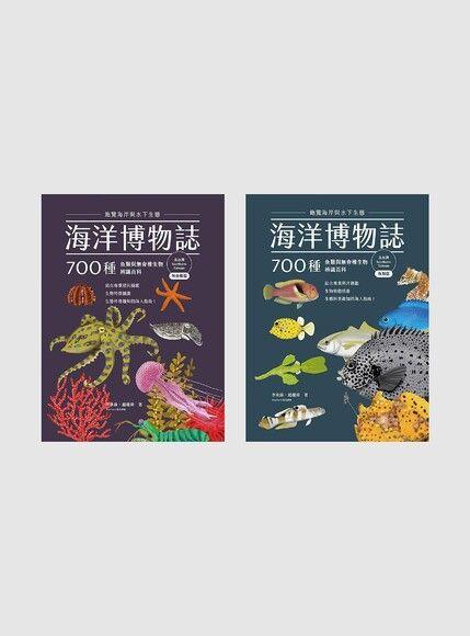 海洋博物誌(北台灣)
