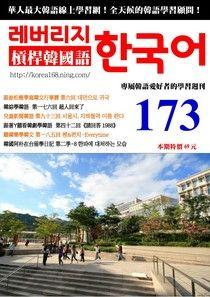槓桿韓國語學習週刊第173期