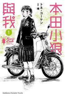本田小狼與我 (1)