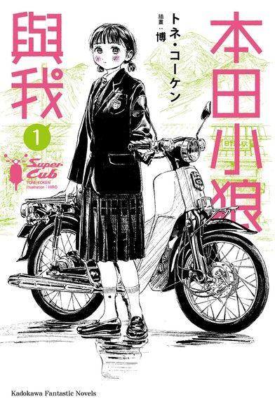 本田小狼與我 (1)(小說)