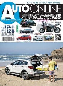 AUTO-ONLINE汽車線上情報誌 07月號/2015 第156期