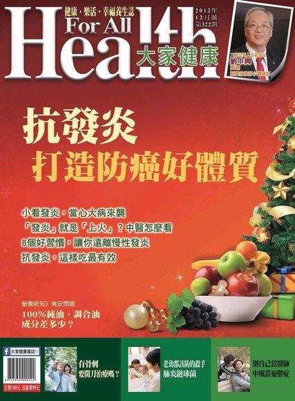大家健康雜誌 12月號/2013 第322期
