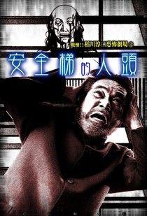【漫畫稻川淳二怪談】安全梯的人頭
