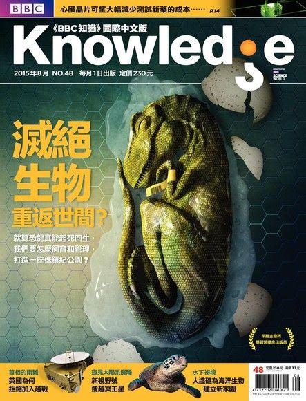 BBC知識 Knowledge 08月號/2015 第48期