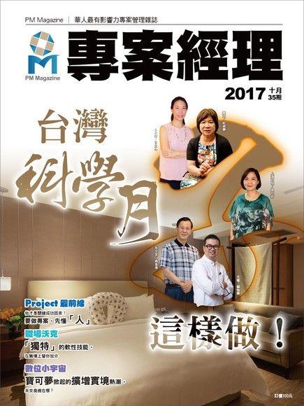 專案經理雜誌雙月刊 繁體版 10月號2017 第35期