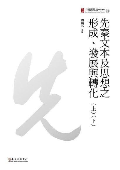 先秦文本及思想之形成、發展與轉化(上)(下)