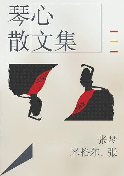 琴心散文集【简体版】