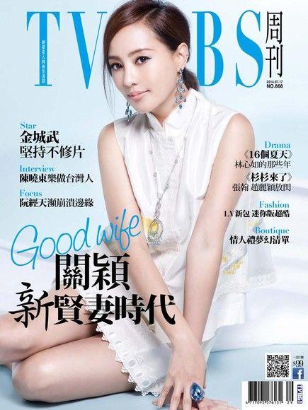 TVBS雙周刊 第868期 2014/07/17 A冊