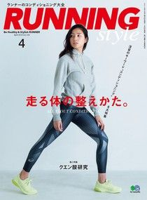 RUNNING style 2018年4月號 Vol.109 【日文版】