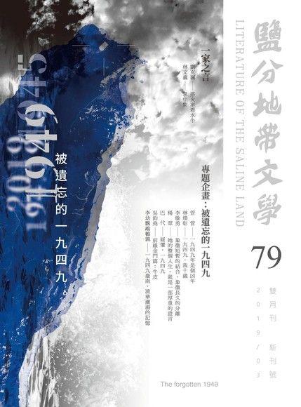 鹽分地帶文學雙月刊79期 新刊號