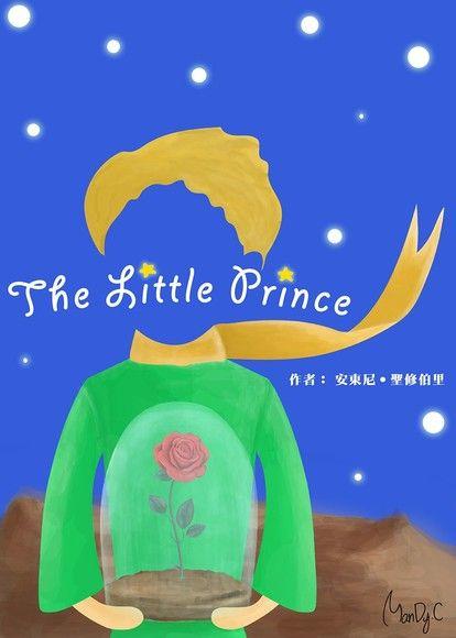 小王子 The Little Prince (繁簡中英對照 / Traditional & Simplified Chinese / English)