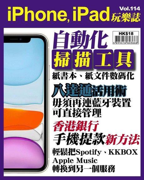 iPhone, iPad 玩樂誌 第114期