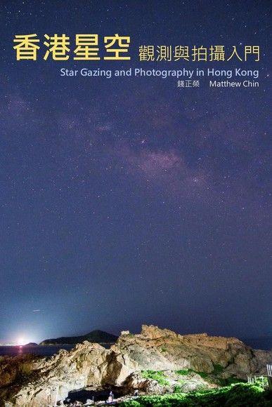 香港星空觀測與拍攝入門
