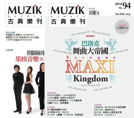 MUZIK古典樂刊 01+02月號/2015 第94期