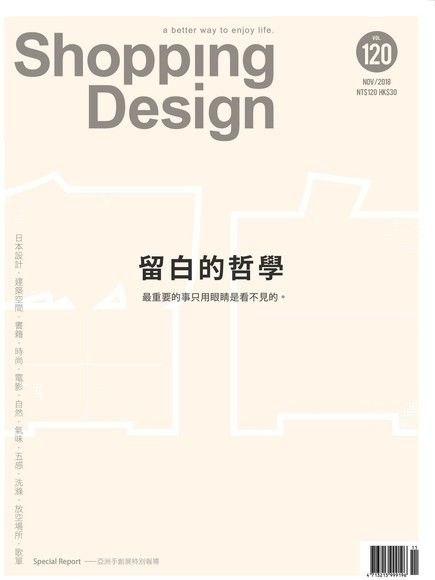 Shopping Design 11月號/2018 第120期