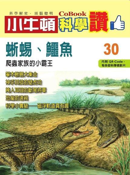 小牛頓科學讚30:爬蟲家族的小霸王──蜥蜴、鱷魚