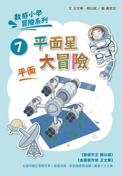數感小學冒險系列7:平面星大冒險