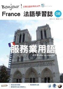 Bonjour!France法語學習誌 3月號/2017 第8期