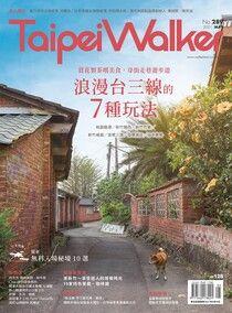 Taipei Walker Vol.289 2021年5月號