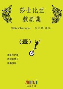 莎士比亞戲劇集(一)