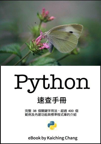 Python 速查手冊 V2.00