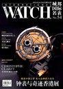 城邦国际名表双月刊 12-01月号/2013 第54期_简体版