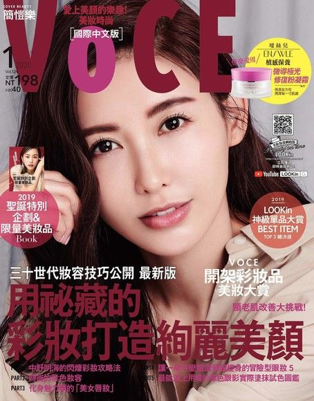 VoCE美妝時尚國際中文版 01月號/2020 第124期