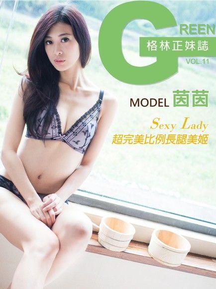 格林正妹誌 Vol.11:茵茵-超完美比例長腿美姬[Sexy Lady]