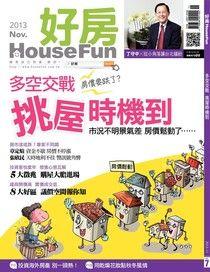 好房雜誌 11月號/2013 第7期