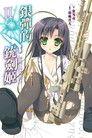 銀彈的銃劍姬(02)