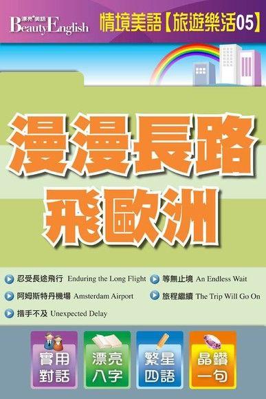 情境美語【旅遊樂活05】漫漫長路飛歐洲