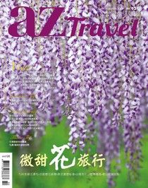 AZ Travel 02月號/2014 第131期