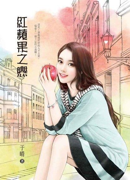 紅蘋果之戀