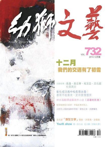 幼獅文藝 12月號/2014 第732期