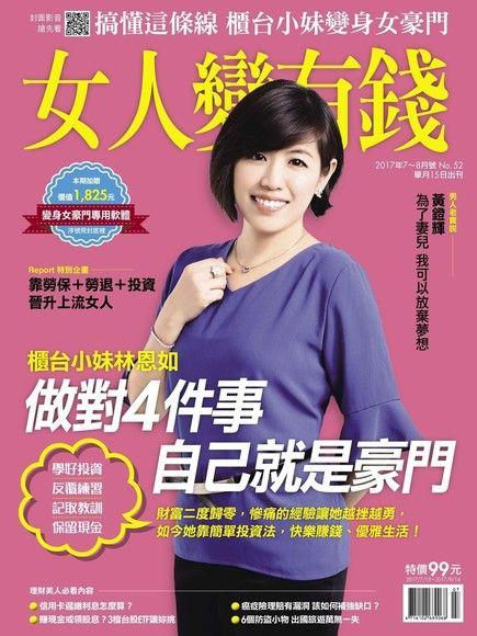 女人變有錢雙月刊 7-8月號 2017 第52期