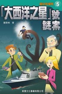 魔幻偵探所 :「大西洋之星」號謎案