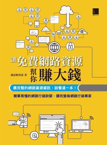 讓免費網路資源行銷幫你賺大錢─最完整的網路資源資訊,就看這一本!