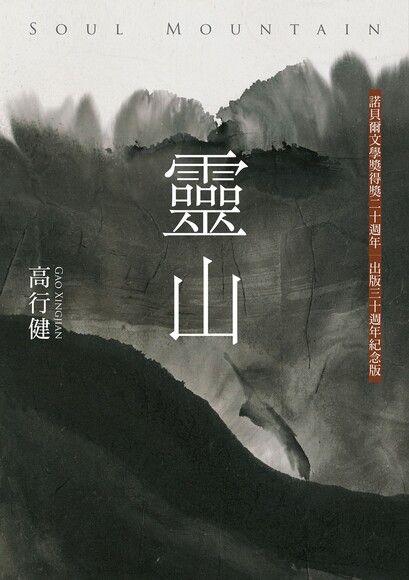 靈山(30週年紀念版,收入作者序言、專訪文稿與錄音)