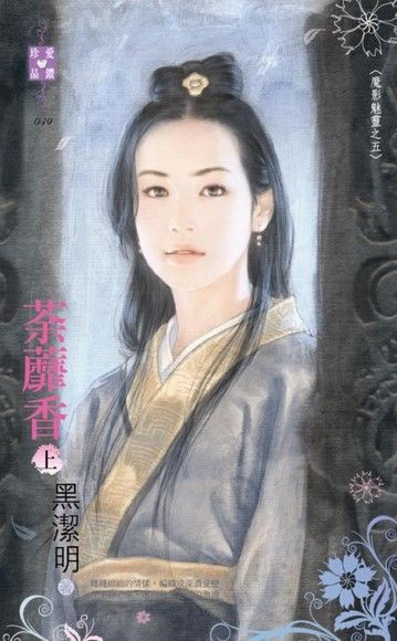 荼蘼香(上)~魔影魅靈之五