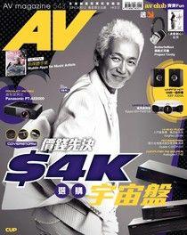 AV magazine周刊 543期2012/11/30