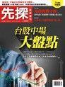 先探投資週刊 第1834期 2015/06/12