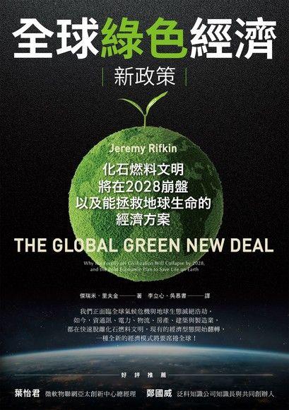 全球綠色經濟新政策