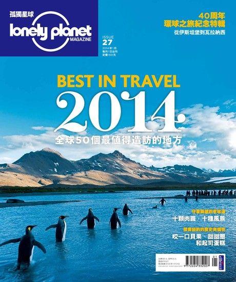 Lonely Planet 孤獨星球 01月號/2014年 第27期