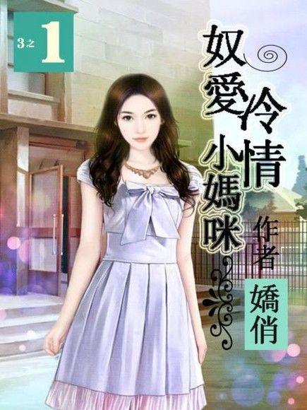 兔兔001奴愛冷情小媽咪(三之一)(限)