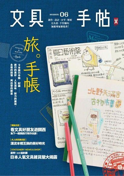 文具手帖Season 06:旅。手帳!