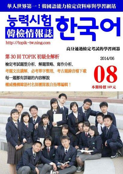 韓檢情報誌第8期