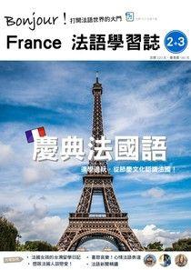 Bonjour!France法語學習誌 06月號/2016 第2+3期