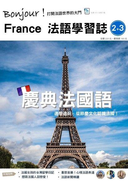 Bonjour!France法語學習誌 06月號2016 第2+3期