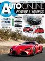 AUTO-ONLINE汽車線上情報誌02月號/2014 第140期
